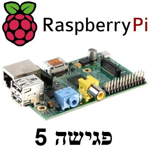התקנת XBMC STREAMER במחשב RASPBERRY PI RASPBERRY PI
