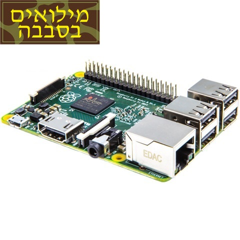 RASPBERRY PI 2 MODEL B - MILUIM BASABABA KIT