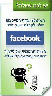 הפניה לפייסבוק