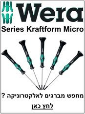 מברגים לאלקטרוניקה WERA
