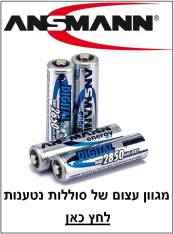 סוללות נטענות ומצברים