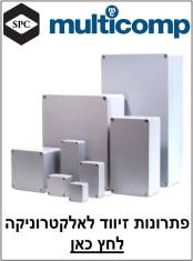 פתרונות זיווד לאלקטרוניקה MULTICOMP