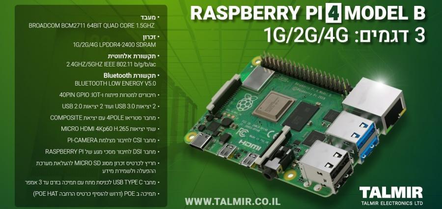 מוצרי פיתוח לאלקטרוניקה - RASPBERRY PI