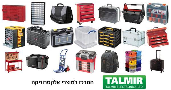 פתרונות איחסון כלים, ברגים ורכיבים