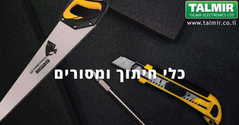סכינים כלי חיתוך ומסורים